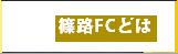 篠路FCとは